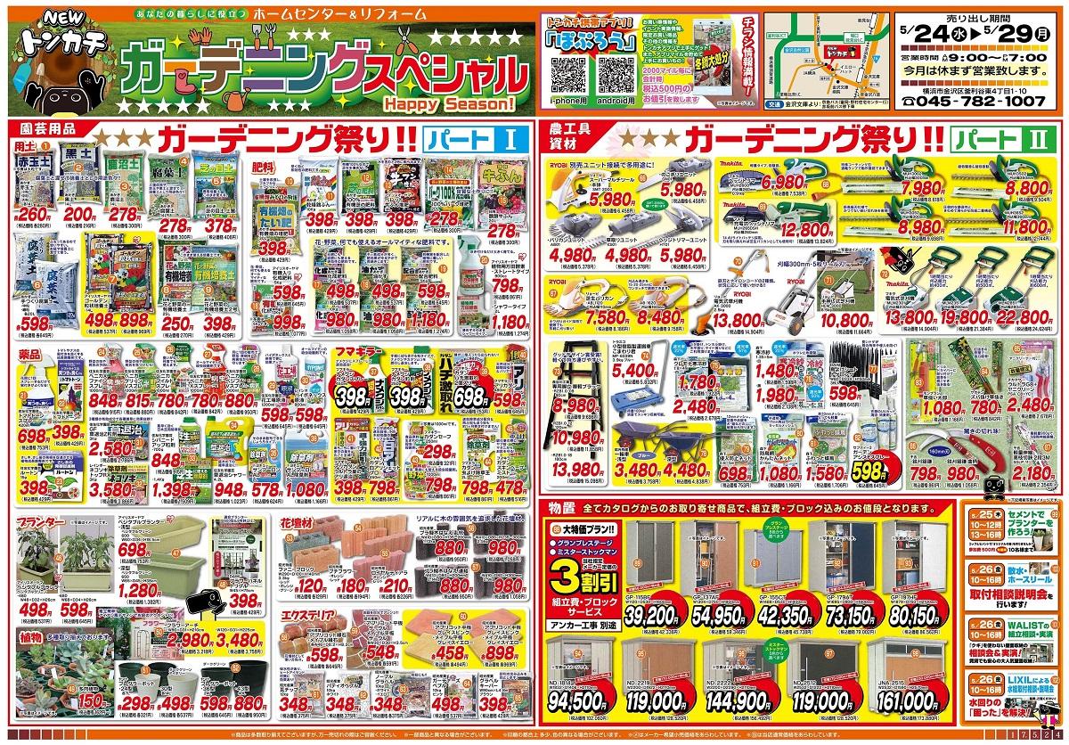 5月24日(水)〜29日(月)新着チラシ ガーデニングスペシャル