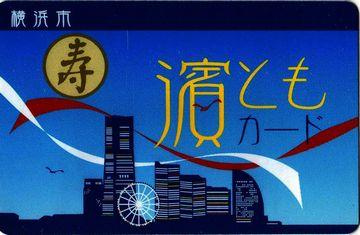 横浜市健康福祉局発行 濱ともカード提示でポイント2倍!