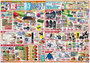 夏休み特別号 8月9日水〜15日火まで チラシ 広告です