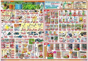 秋園芸スペシャル!!広告期間です