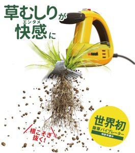 除草バイブレーターを使ってみてください!