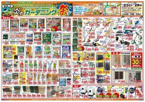 売り出期間5月23日(水)〜5月28日(月)