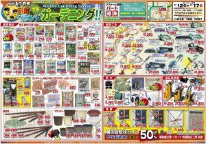 9月チラシ リベンジ特売22日23日24日の3日間 開催!!