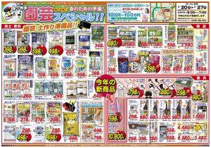 2/20(水)~3/4(月)まで園芸特売開催です!